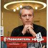 Повелитель эфира. Интервью с Валерием Хорошковским