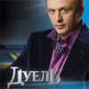 Ток-шоу «Дуель» з Олександром Мельничуком, ТРК «Україна», 31 січня 2008 року