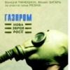 5 березня об 11.00 видавництво «Факт» і «Детектор медіа» представляють українське видання книги «Газпром. Нова зброя Росії»
