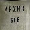 «Путін» проти тоталітаризму