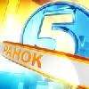 <strong>На 5 каналі з&#039;явиться інформаційний ранковий блок</strong>