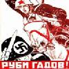 Великая социалистическая война