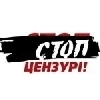 «Стоп цензурі!» висловлює занепокоєння щодо ситуації, яка склалася в «Газете по-киевски»