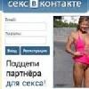 Секс и другие извращения «Вконтакте»