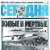 Журналисты «Сегодня» - Наталье Изосимовой: «Мы продолжаем подчиняться Гужве»