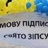 Соколенко і Червакова нагадали «регіоналам» про мову