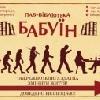 18 листопада - Сергій Жадан, ОЙРА, Андрій Кириченко в Бабуїні*