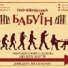 16 грудня - Акустичний концерт Девіда Брауна і Кенні Лайона (Brazяaville) у Бабуїн*