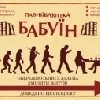 27 грудня - концерт MUHA і «GrozovSka Band» у Бабуїні*