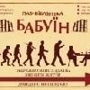 16 лютого - «a la Quartet» Ільї Алабужева (Австрія) у Бабуїні*