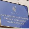 20 березня - брифінг Національної ради України з питань телебачення і радіомовлення