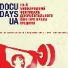 25 березня - круглий стіл: «Вибір – є!» у рамках фестивалю Docudays UA