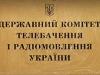 23 квітня - засідання колегії Держкомтелерадіо України