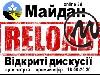 14 травня у Харкові - відкрита дискусія Майдан Reload №13
