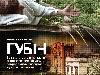 17 травня − прем'єра документального фільму Ігоря Чайки «Губін»