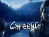 На Одеському кінофестивалі відбулася прем'єра українського 3D-хорора «Синевир»