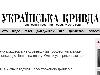 Редактор «Української кривди» Лєв Лєщенко: «У нас працюють волонтери, вони отримують гроші в редакціях, а на нас працюють за ідею»