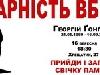 16 вересня – хода вшанування памяті Ґеоргія Ґонґадзе ті всіх загиблих журналістів