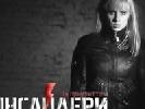 ZIK запускає другий сезон програми розслідувань «Інсайдери. Під прикриттям»
