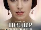 «Поводир» встановив рекорд щодо прокату українських фільмів – B&H Film Distribution