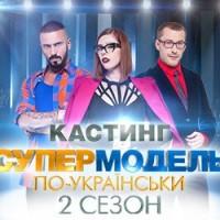 Новий канал готуватиме другий сезон шоу «Супермодель по-українськи»