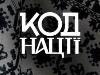«Код нації» приніс «Україні» невисокі показники