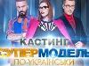 «Супермодель по-українськи» завершилася на Новому з найвищими показниками