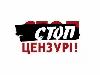Законопроект Томенка видається спробою затягнути процес створення суспільного мовлення – «Стоп цензурі!» та РПР-Медіа