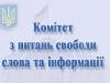 Комітет свободи слова не підтримав альтернативний проект Миколи Томенка про суспільне мовлення