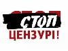 «Стоп цензурі!» вважає, що Томенко й НРКУ чинять спротив створенню суспільного мовлення в Україні