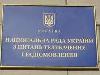 Нацрада отримала 254 звернення громадян щодо новорічного ефіру «Інтера», з них лише три – на захист каналу