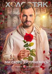 Канал СТБ запускає у березні п'ятий сезон реаліті «Холостяк»