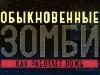 Спецпроект Іларіона Павлюка «Звичайні зомбі. Як працює брехня» перевищив середню частку каналу «Україна»