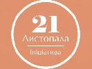 Гендиректор «1+1 медіа» став учасником Ініціативи «21 листопада», яка утверджуватиме в Україні цінності Євромайдану