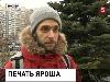 Російський «Пятый канал» видав журналіста за прихильника Яроша