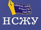 НСЖУ виступає за розмежування спеціальностей «журналістика» і «піар»