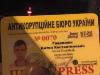 Редакція газети «Антикорупційне бюро України» заявила про підробку посвідчення журналіста