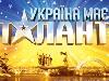Прем'єру «Україна має талант – 7» краще дивилися в невеликих містах