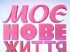 Мейковер-шоу «Моє нове життя» на «Україні» знизило показники слоту
