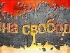 На ТРК «Рівне 1» стартувало нове ток-шоу «Ціна свободи»