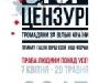 До 20 травня – прийом робіт на 3-й Міжнародний конкурс «Стоп цензурі! Громадяни за вільні країни»