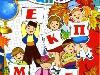 Кримськотатарський дитячий журнал «Арманчыкъ» зареєстували в Роскомнагляді