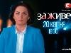 СТБ переніс прем'єру свого медичного ток-шоу «За живе!» на 20 квітня