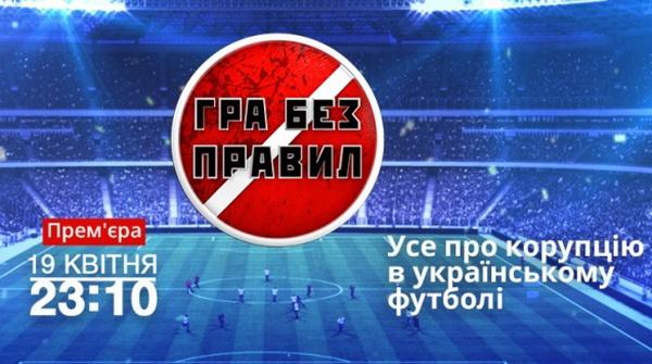 «2+2» створює проект спортивних журналістських розслідувань «Гра без правил» спільно з ZIK