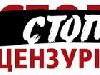 24 квітня – презентація 3-го Міжнародного конкурсу «Стоп цензурі! Громадяни за вільні країни»