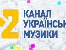 М2 стане телеканалом виключно української музики