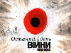 Телекомпанія «Ера» підготувала до 8-9 травня соціальні ролики «Останній день війни»