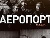 Документальний фільм «Аеропорт» дивилися більше третини українських телеглядачів