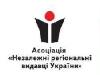 До 22 травня - реєстрація на другу Школу стажування студентів-журналістів в регіональних ЗМІ