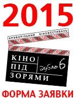 До 31 липня – прийом фільмів на криворізький кінофестиваль «Кіно під зорями»